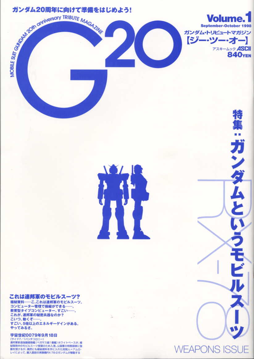 Gundam Weapons G20