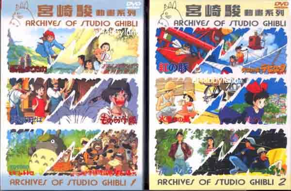 DVD-Ghibli.jpg