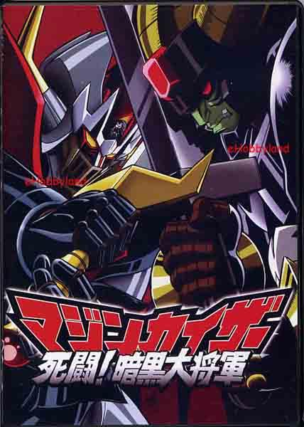DVD-Mazinger-Mazinkaiser-General